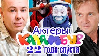 "АКТЕРЫ видеожурнала"" КАЛАМБУР"" 22 ГОДА СПУСТЯ"