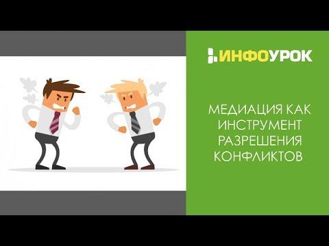 Медиация как инструмент разрешения конфликтов в образовательной среде | Видеолекции | Инфоурок
