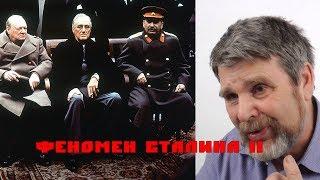 Несказанное о Сталине, феномен Сталина Часть 2 Сидоров Г.А.