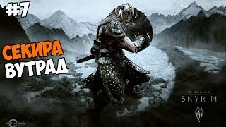 The Elder Scrolls V: Skyrim Прохождение на русском Часть 7 Секира Вутрад