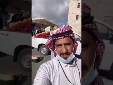 التحقيق في مقطع البائع المتجول بمنطقة الباحة