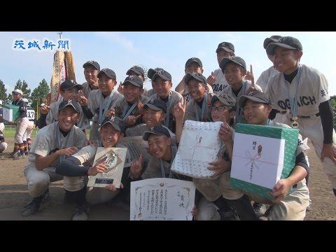 古河一が初優勝 第41回県選抜中学校野球大会