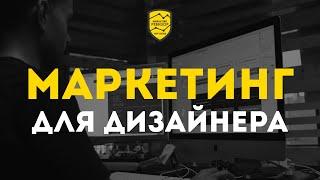 Маркетинг-ревизия № 1: Студия дизайна | Кир Уланов