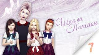 """The Sims 4 Школа-пансион: #1 """"Добро пожаловать к Мисс Перегрин"""""""
