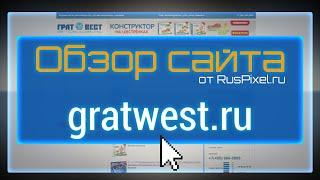 Обзор сайта gratwest.ru - независимая экспертиза