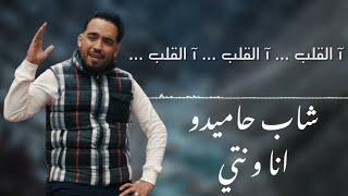 Cheb Hamidou - Ana W Nti [Exclusive Lyric Video] (2021) / الشاب حميدو - أنا و نتي تحميل MP3
