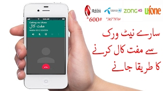 Free Making Calls Code  with no SIM Balance from Mobilink Zong Ufone Telenor