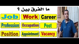 Job - work - Career - Profession - Occupation - Post - Position..What's the difference ?ما الفرق بين