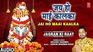 जय हो माई कालका I Jai Ho Maai Kaalka I   - YouTube