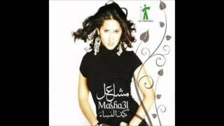تحميل اغاني مشاعل - سيبوني - البوم كيد النساء 2009 MP3