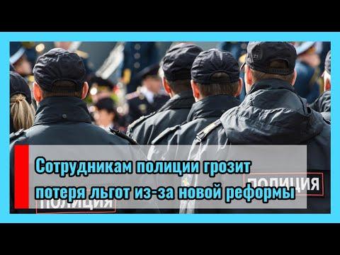 🔴 Сотрудникам полиции грозит потеря льгот из-за новой реформы