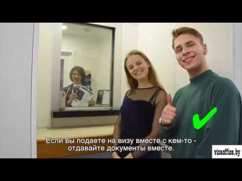 Получение визы США в Минске. Отзыв и процедура