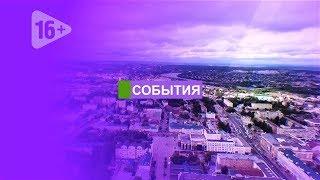 Новости Пензы и области за 18.02.2019