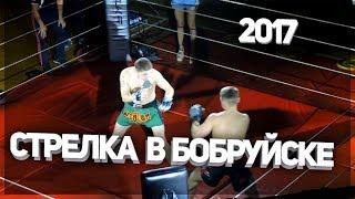 Турнир по уличным боям Бобруйск 2017