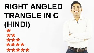 Printing a Right Angled Triangle in C (HINDI)