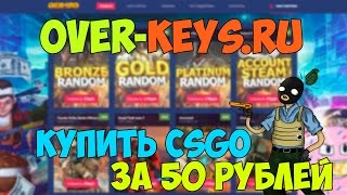 CS GO ЗА 50 РУБЛЕЙ,GTA 5 за 100 рублей!Проверка сайта. - YouTube