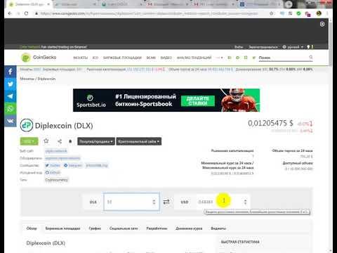 Diplexcoin обзор  4 апреля