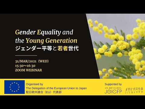 """オンラインセミナー『ジェンダー平等と若者世代』(3/31)/Online seminar """"Gender Equality and the Young Generation"""" (31 Mar.)"""