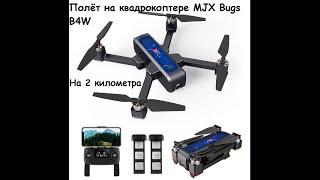 Квадрокоптер Mjx Bugs B4W. Полёт на 2 км.