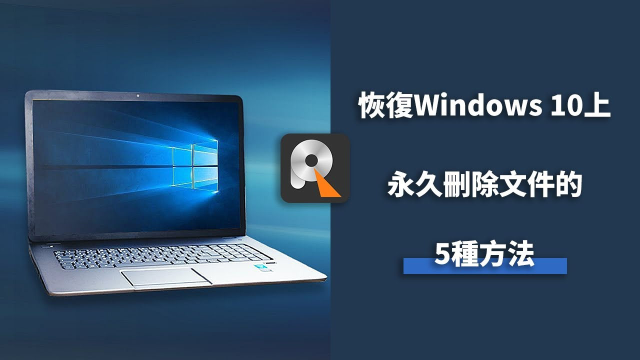 恢復Windows 10中的已刪除檔案