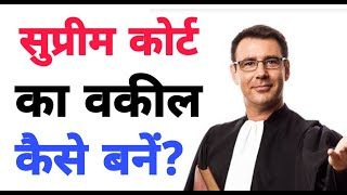 SUPREME COURT KA Vakeel Kaise Bane   How to Become a Lawyer in Supreme Court   ADVOCATE  