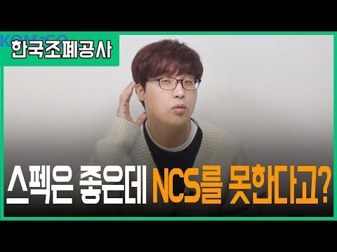 NCS는 약한데 어학점수가 좋다면? 한국조폐공사 지원 해보세요.