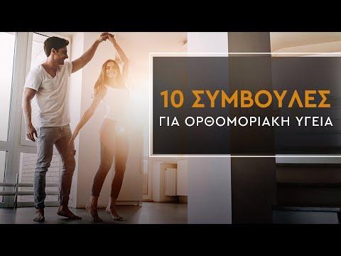 Οσφυαλγία στους διαβητικούς