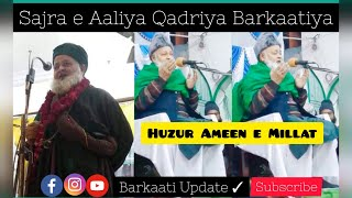 Huzoor Amin E Millat in urs e razvi 2018 - Kênh video giải