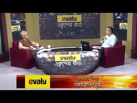 Ekusher Rat ||  ঢাকায় মার্কিন মন্ত্রী || US Minister in Dhaka || 15 October 2020 || ETV Talk Show