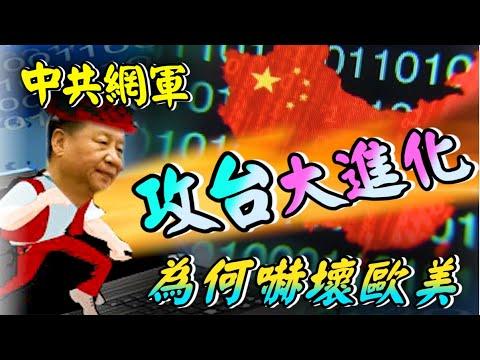 【思打廢-STOP FAKE】第112集 中共網軍攻台大進化