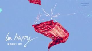 [Art MV] 마멀레이드키친(Marmalade Kitchen) - I'm Happy (내일도 맑음 OST Part.16)