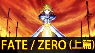 Fate/Zero帶你看完上一代的恩怨情仇上篇│再見小南門