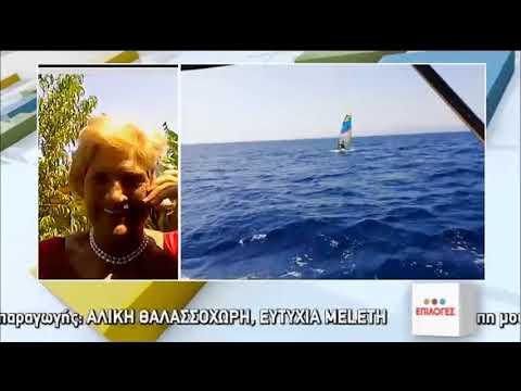 82χρονη windsurfer στην Κεφαλονιά: Όταν η ζωή μπορεί είναι συναρπαστική σε κάθε ηλικία | 27/6/20|ΕΡΤ