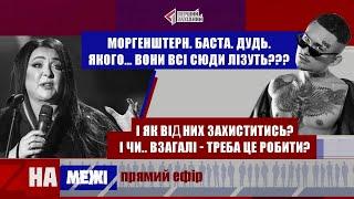 Чого в Україну їдуть російські артисти – Моргенштерн, Лоліта, Баста?