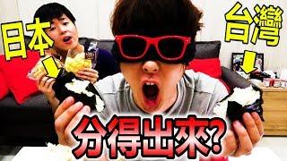 遮住眼睛能夠區分日本的全家和台灣全家的商品嗎?【專業全家男】