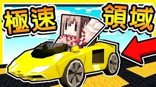 Minecraft 麥塊【極速領域】拖飄神車🧡寒冰紫電B車🧡4種技巧【摺疊髮夾彎】!! 來尬車啦😂 !! 全字幕