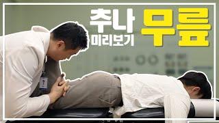 환자와 보호자를 위한 추나요법 미리보기! 무릎 편