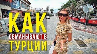 Турция БЕЗ прикрас - Как разводят на Деньги, Гнилые Фрукты, в Кемере Опасно?