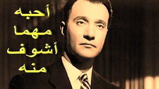 تحميل اغاني أحبه مهما أشوف منه - محمد عبد الوهاب - نوعية صوت عالية MP3