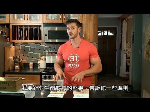 關於生酮飲食中的堅果   Thomas DeLauer的健康秘訣 (中文字幕)
