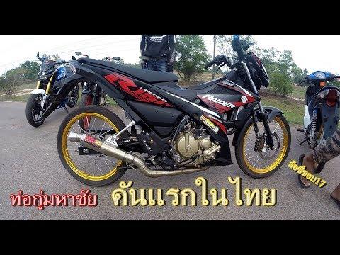 Raider150Fi ขอบ17ล้อซี่ ท่อกู่มหาชัย คันเเรกในไทย