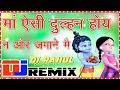 Download Lagu Maa aesi dulhan hoye na or jamane mein Dj rahul Mp3 Free