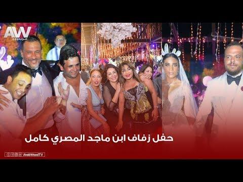 بالفيديو- لقطات لم تعرض في حفل زفاف ابن ماجد المصري