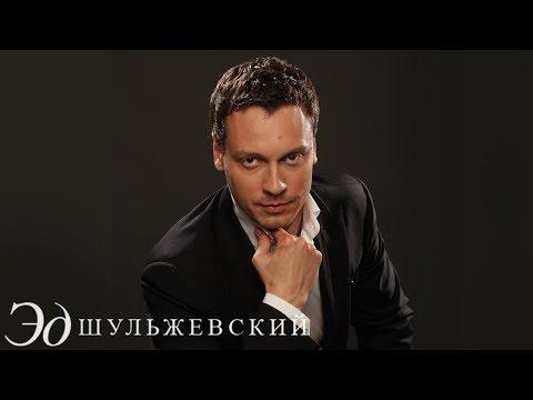 Эд Шульжевский - По имени Настя (Official video, Winter version)