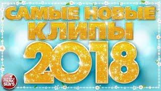 САМЫЕ НОВЫЕ КЛИПЫ 2018 ❂ САМЫЕ ПОПУЛЯРНЫЕ ХИТЫ ❀
