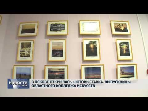 12.11.2018 # В Пскове открылась фотовыставка выпускницы Областного колледжа искусств