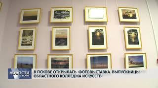 Новости Псков 12.11.2018 # В Пскове открылась фотовыставка выпускницы Областного колледжа искусств