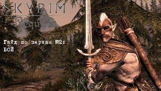 Skyrim: Requiem (1.9.4) — обзор перков. #2: Бой