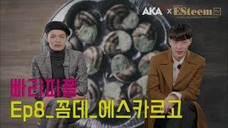 [빠리피플] 시즌2 Ep8_꼼데_에스카르고