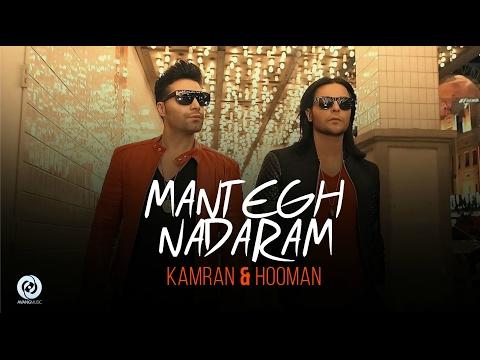 Kamran & Hooman - Mantegh Nadaram (Клипхои Эрони 2017)